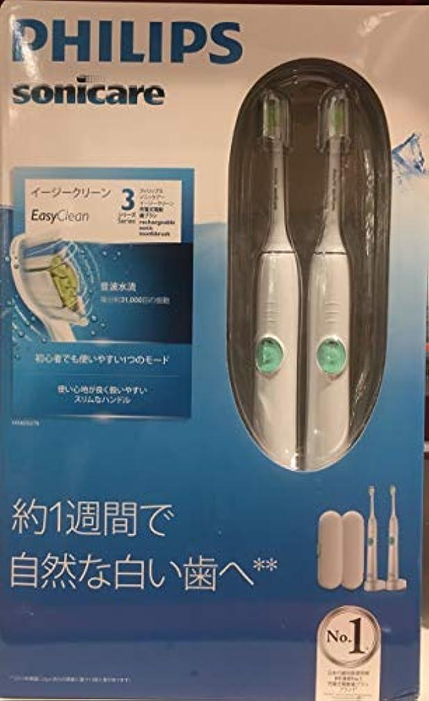 ミシン大学約設定PHILIPS sonicare Easy Clean フィリップス ソニッケアー イージークリーン 充電式 電動歯ブラシ Hx6552/76
