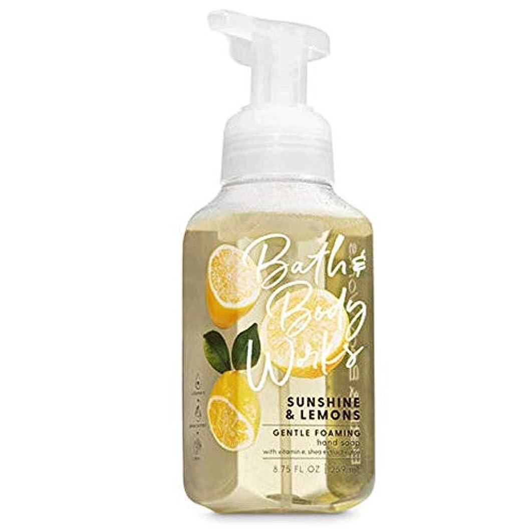 告発問題水っぽいバス&ボディワークス サンシャインレモン ジェントル フォーミング ハンドソープ Sunshine & Lemons Gentle Foaming Hand Soap
