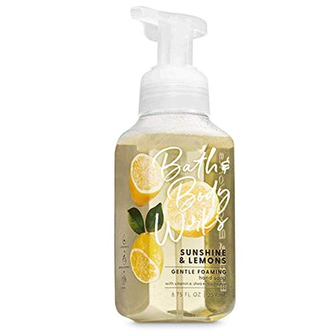 モニカ期待受信バス&ボディワークス サンシャインレモン ジェントル フォーミング ハンドソープ Sunshine & Lemons Gentle Foaming Hand Soap