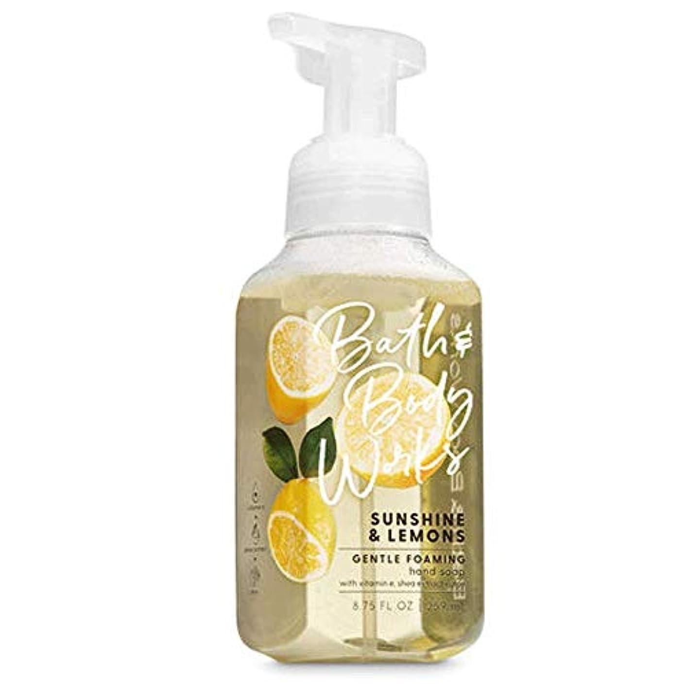 眉をひそめる同時連隊バス&ボディワークス サンシャインレモン ジェントル フォーミング ハンドソープ Sunshine & Lemons Gentle Foaming Hand Soap