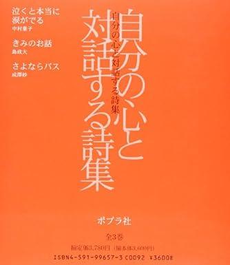自分の心と対話する詩集(全3巻)