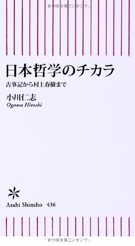 日本哲学のチカラ 古事記から村上春樹まで (朝日新書)の詳細を見る