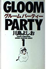グルームパーティー 1 少年チャンピオンコミックス コミック