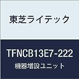 東芝ライテック 小形住宅用分電盤 Nシリーズ 75A 22-2 扉付 基本タイプ TFNCB13E7-222