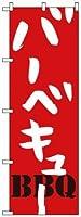 のぼり旗「バーベキュー」