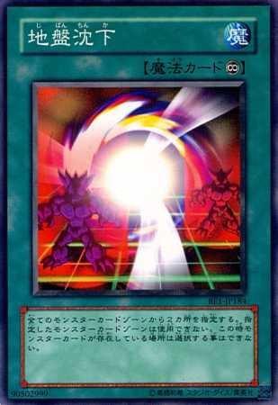 【シングルカード】遊戯王 地盤沈下 BE1-JP184 ノーマル