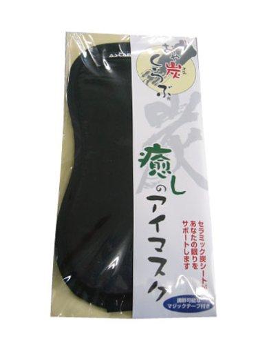 アスカム おや炭くらぶ 癒しのアイマスク セラミック炭 ブラック OIM-002
