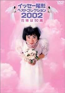 イッセー尾形ベストコレクション2002 花嫁は50歳 [DVD]