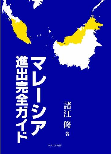マレーシア進出完全ガイドの詳細を見る