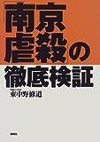 「南京虐殺」の徹底検証