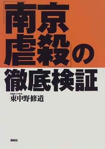 「南京虐殺」の徹底検証の詳細を見る