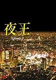 夜王 ~yaoh~ Episode 0 [DVD]