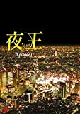 夜王 ~yaoh~ Episode 0 [DVD]