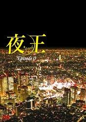 夜王 ~yaoh~ Episode 0 [DVD]の詳細を見る