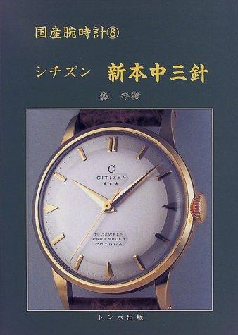 国産腕時計 (8) シチズン 新本中三針