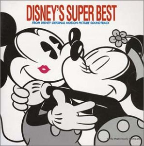 ディズニー・スーパー・ベストの詳細を見る