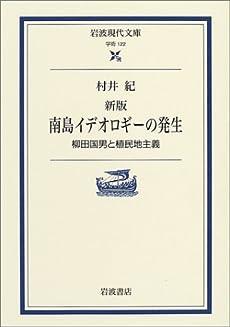 南島イデオロギーの発生―柳田国男と植民地主義 (岩波現代文庫)