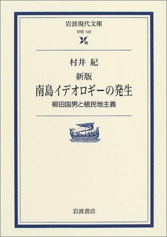 南島イデオロギーの発生―柳田国男と植民地主義 (岩波現代文庫)の詳細を見る