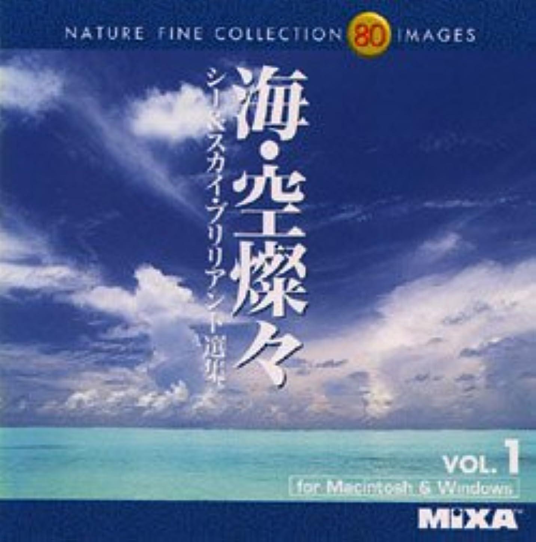 パイル色合い氷MIXA IMAGE LIBRARY Vol.1 海?空燦々