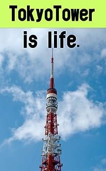 [小峯 将威]のTokyoTower is life.: 東京タワーを観光的ではなく、生活の中で見える東京タワーを映した写真集