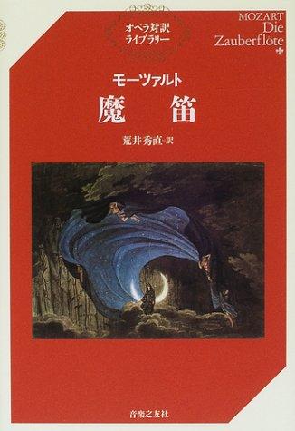モーツァルト 魔笛 (オペラ対訳ライブラリー)