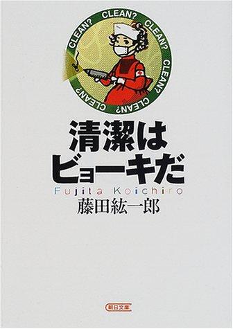 清潔はビョーキだ (朝日文庫)の詳細を見る
