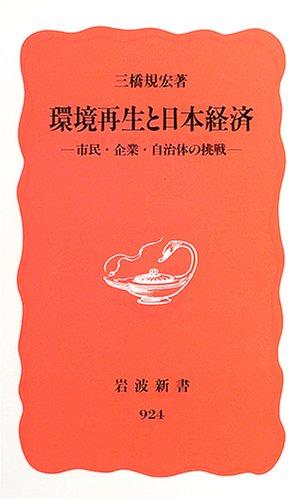 環境再生と日本経済―市民・企業・自治体の挑戦 (岩波新書)