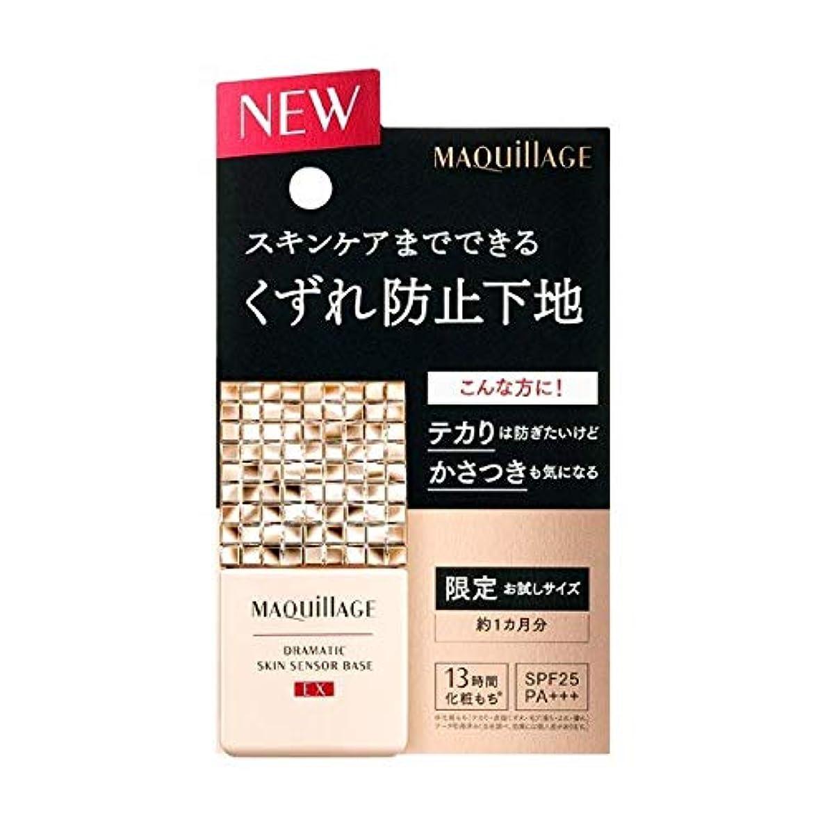 限定品☆ 資生堂 マキアージュ ドラマティックスキンセンサーベース EX (ミニサイズ)