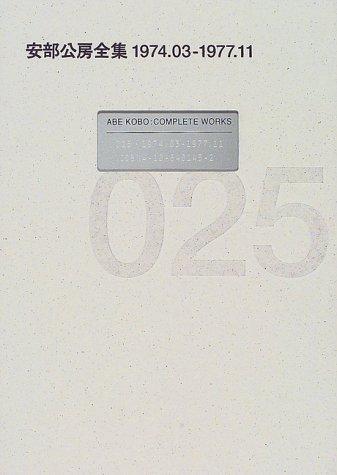 安部公房全集〈025〉1974.03‐1977.11の詳細を見る