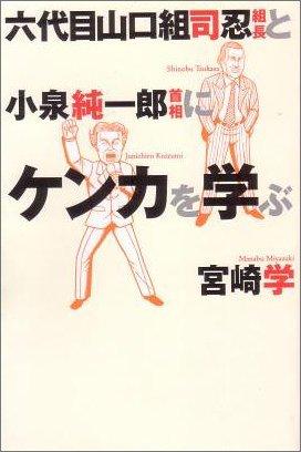 六代目山口組司忍組長と小泉純一郎首相にケンカを学ぶの詳細を見る