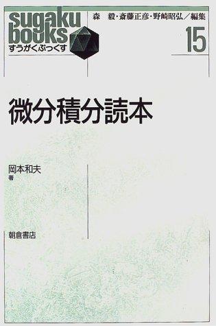 微分積分読本 (すうがくぶっくす)