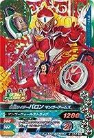 ガンバライジング4弾/4-050 仮面ライダーバロン マンゴーアームズ CP
