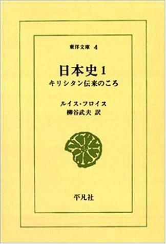 日本史―キリシタン伝来のころ (1) (東洋文庫 (4))の詳細を見る