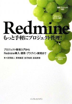 Redmine -もっと手軽にプロジェクト管理!