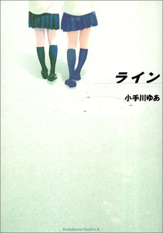 ライン (角川コミックス・エース)の詳細を見る