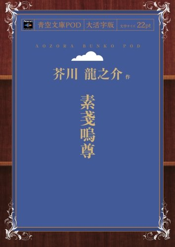 素戔嗚尊 (青空文庫POD(大活字版))