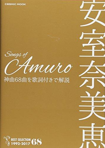Songs of Amuro (コスミックムック)