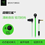 Razer/Thunder Snake Warhammer Shark V2 in-Ear Headphones Mobile Computer Music Game Universal earplugs Without Wheat