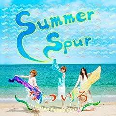 なついろ「Summer Spur」のジャケット画像