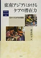 東南アジアにおけるケアの潜在力: 生のつながりの実践 (地域研究叢書)