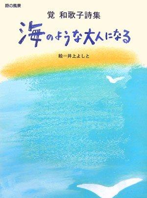 海のような大人になる―覚和歌子詩集 (詩の風景)の詳細を見る