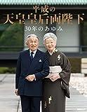 平成の天皇皇后両陛下 30年のあゆみ (毎日ムック)
