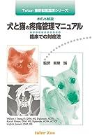 犬と猫の疼痛管理マニュアル―臨床での対症法 ポイント解説 (Teton最新獣医臨床シリーズ)