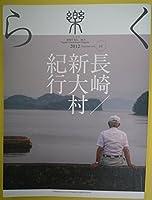 季刊誌 樂(らく)ra-ku 16号(2012) 長崎/新大村紀行