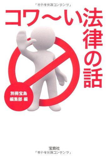 コワ〜い法律の話 (宝島SUGOI文庫)の詳細を見る