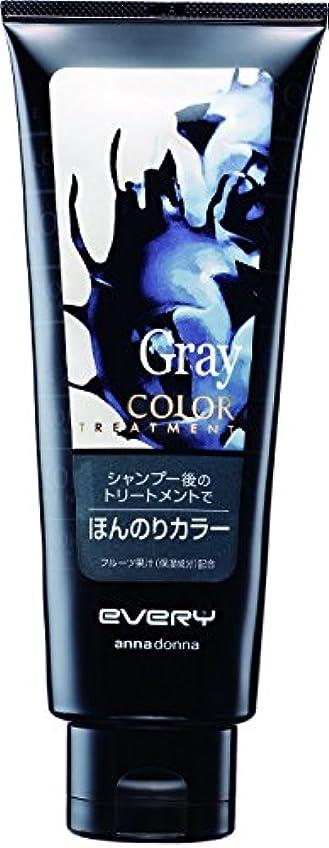 試み止まる白雪姫【アンナドンナ】エブリ カラートリートメント グレー 160g ×3個セット