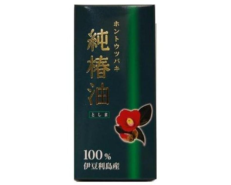 楽観的飲み込むポータル本島椿 純椿油 としま 52ML