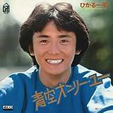 青空オンリー・ユー (MEG-CD)