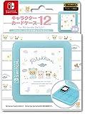 【任天堂ライセンス商品】SWITCH用キャラクターカードケース12 for ニンテンドーSWITCH『リラックマ(リラックマのきょうりゅうごっこ)』 - Switch