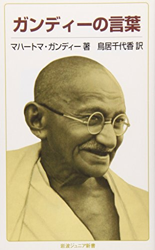 ガンディーの言葉 (岩波ジュニア新書)の詳細を見る